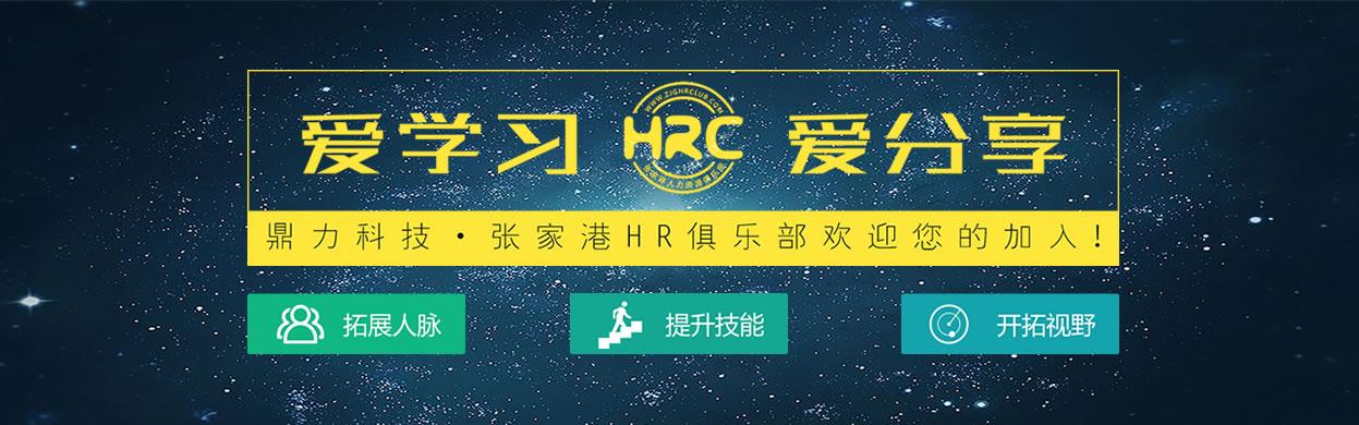 HR俱乐部